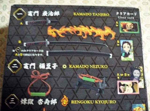 kimetsu-nichirin2-03.jpg