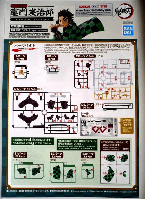 kimetsu-pla-tan07set.jpg