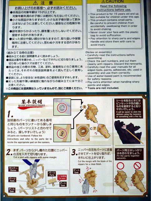kimetsu-pla-tan08.jpg
