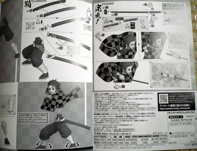 kimetsu-pla-tan11.jpg