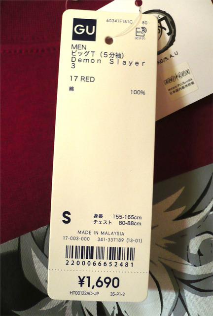 kimetsu-ren-5t-05.jpg