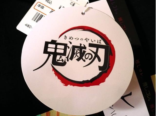 kimetsu-tan-sw07.JPG