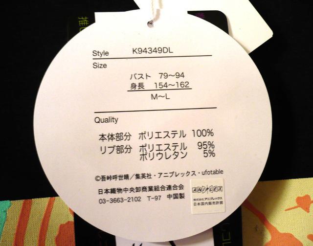 kimetsu-tan-sw08.JPG