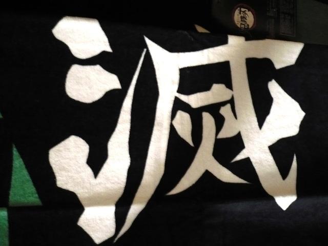 kimetsu-taol-tan02.jpg