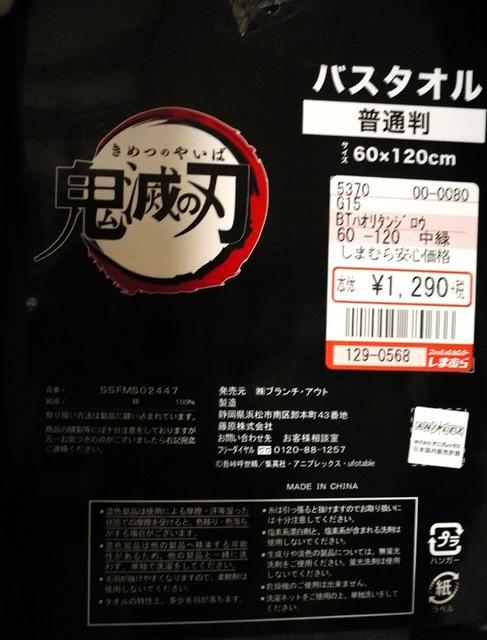kimetsu-taol-tan04.jpg