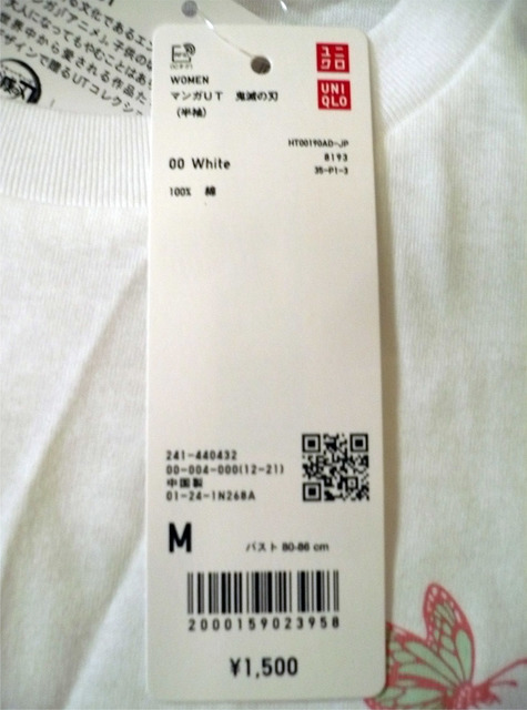 kimetsu-ut-kocho06.jpg