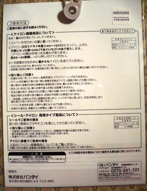 kimetsu-wpn-mitu03.jpg
