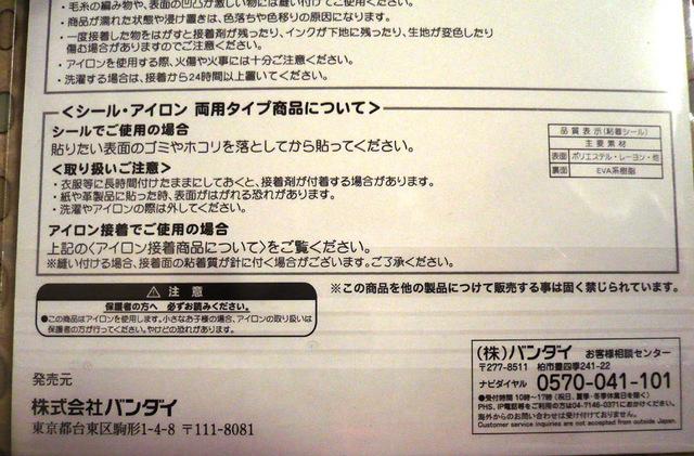 kimetsu-wpn-mitu05.jpg