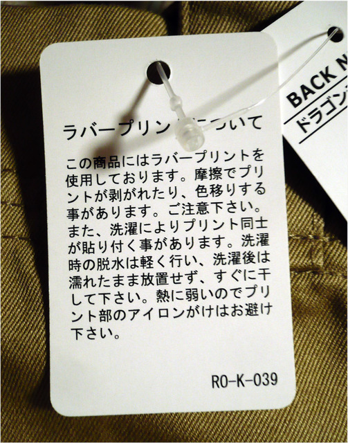 right-on-bag-chino12.jpg