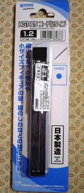 wave-hgyasuri12-01.jpg