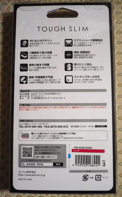 xperia-case02.jpg